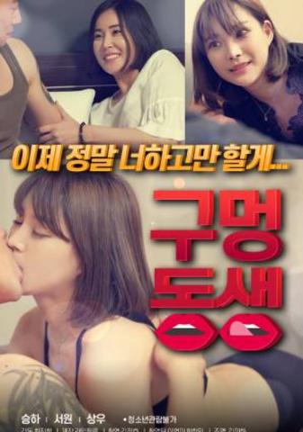 Hole Sister (2021) Korean Full Movie 720p Watch Online