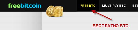 freebitco.in: Самый рекомендуемый проект для бесплатного заработка биткойнов!    85 Чистая прибыль 537x119