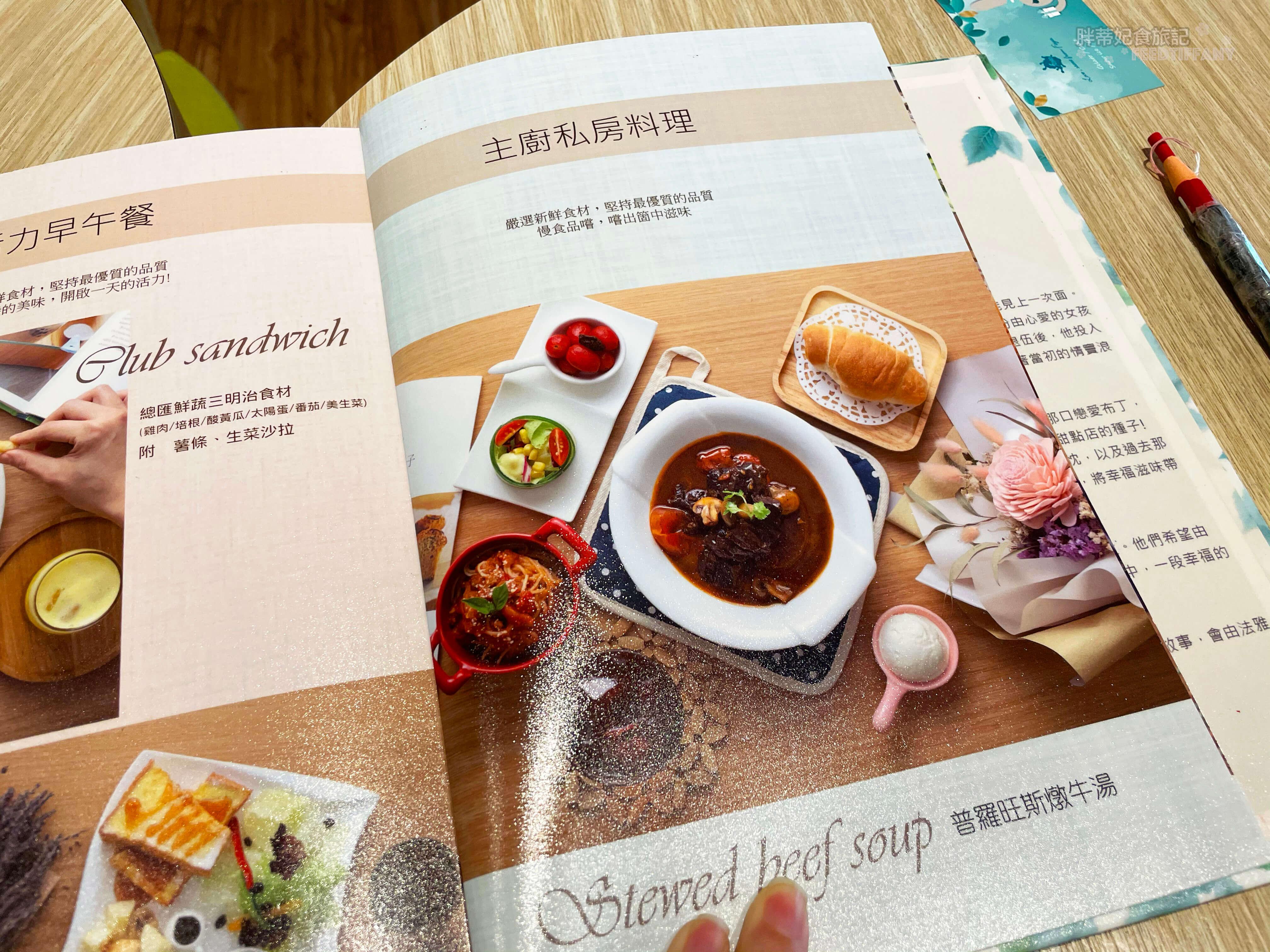 法雅餐廳 餐廳菜單