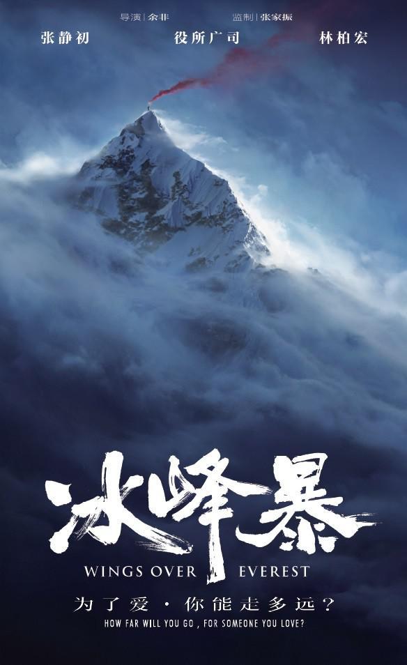 冰峰暴(2019)