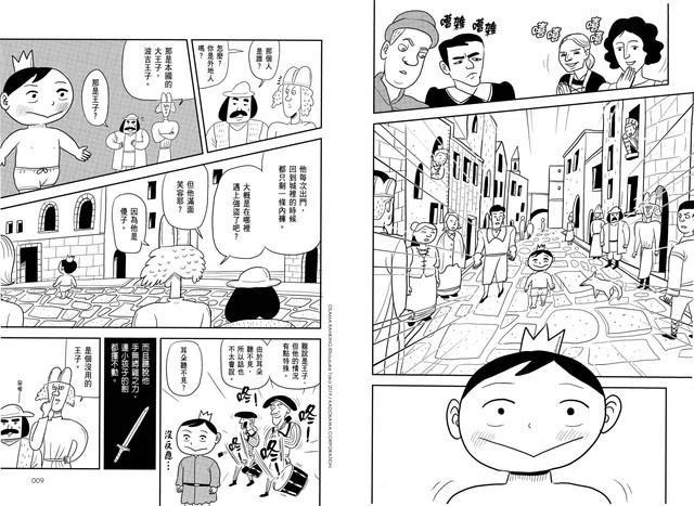 Topics tagged under 尖端 on 紀由屋分享坊 01-P08-P09