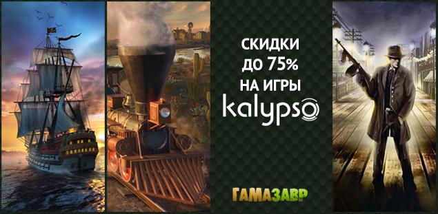 Kalypso-Strategy-SALE-75.jpg
