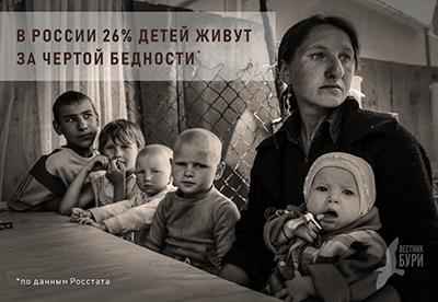 В России 26% детей живут за чертой бедности