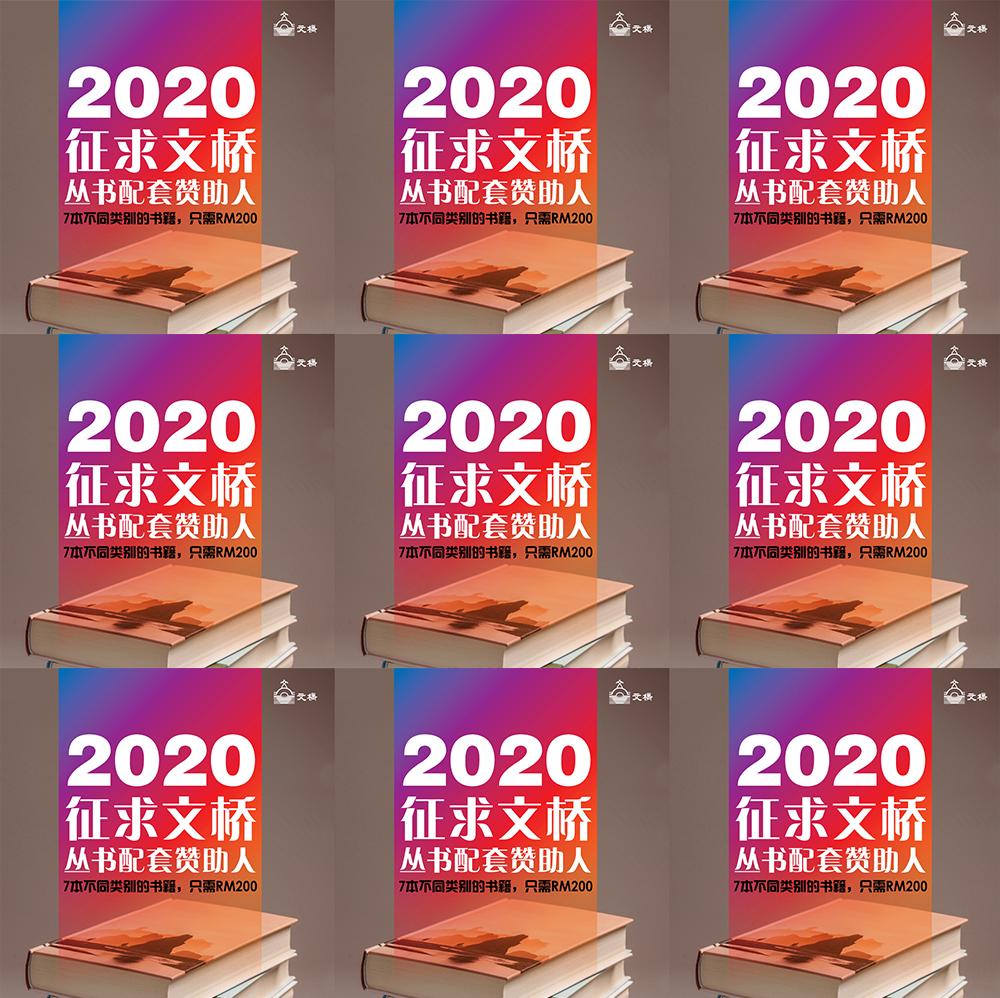 2020年征求文桥丛书配套赞助人