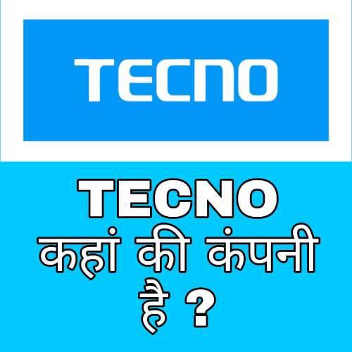 Tecno Kahan Ki Company Hai ? tecno कहाँ की कंपनी है  ?