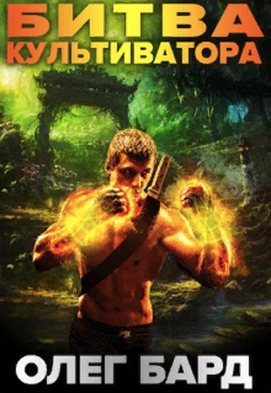 Битва культиватора (боевая нейросеть-1) Олег Бард