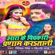 Aara Ke Pichkari Pranam Karatani Jija Hai Jawani Raure Naam Karatani (Hit Matter)