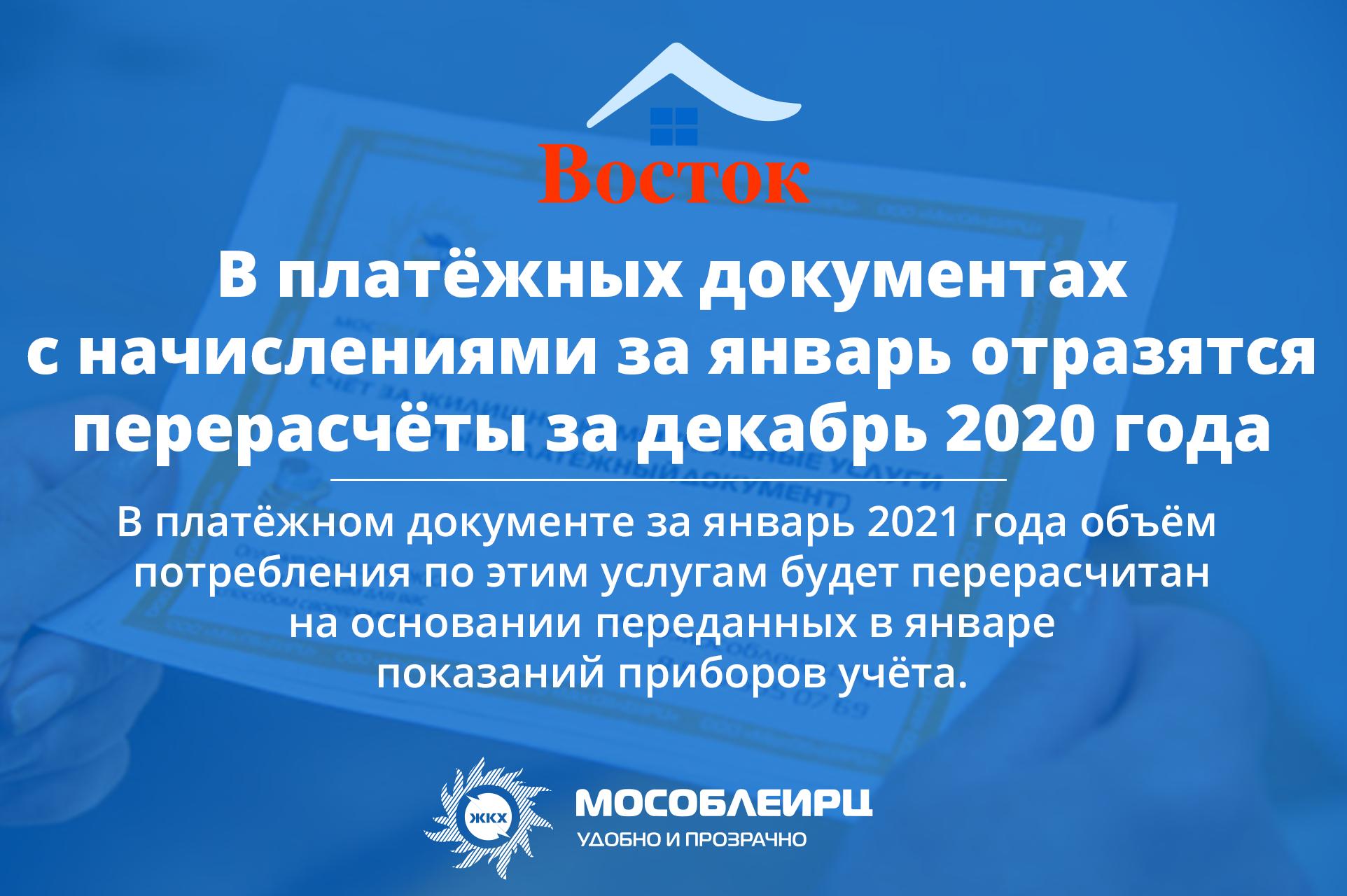 В платёжных документах с начислениями за январь отразятся перерасчёты за декабрь 2020 года