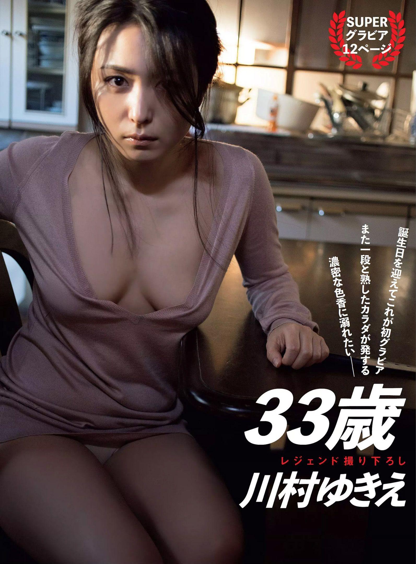 33岁的成熟性感-Flash20190226川村雪绘写真-星宫动漫
