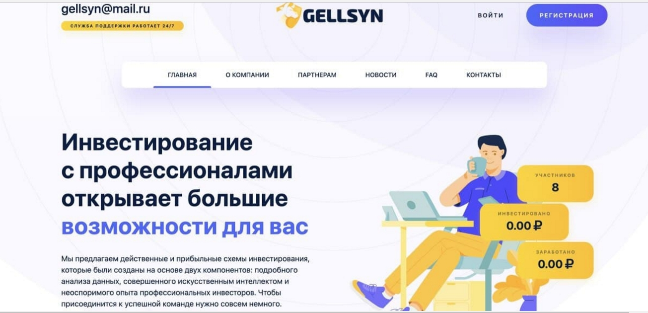 Gellsyn