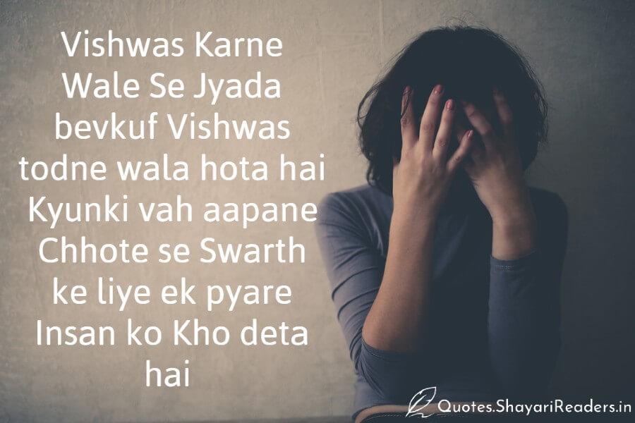 Inspirational Quotes In Hindi Whatsapp Status