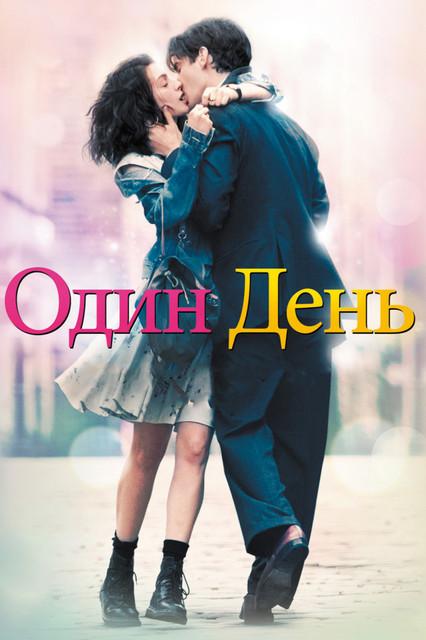 Смотреть Один день / One Day Онлайн бесплатно - Эмма — романтична, остра на язык и хочет изменить мир к лучшему. Декстер — плейбой,...