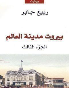 بيروت مدينة العالم الجزء الثالث pdf