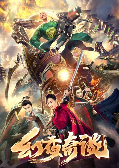 Huanye Qitan (2020) Chinese Movie 720p HDRip 1GB Download