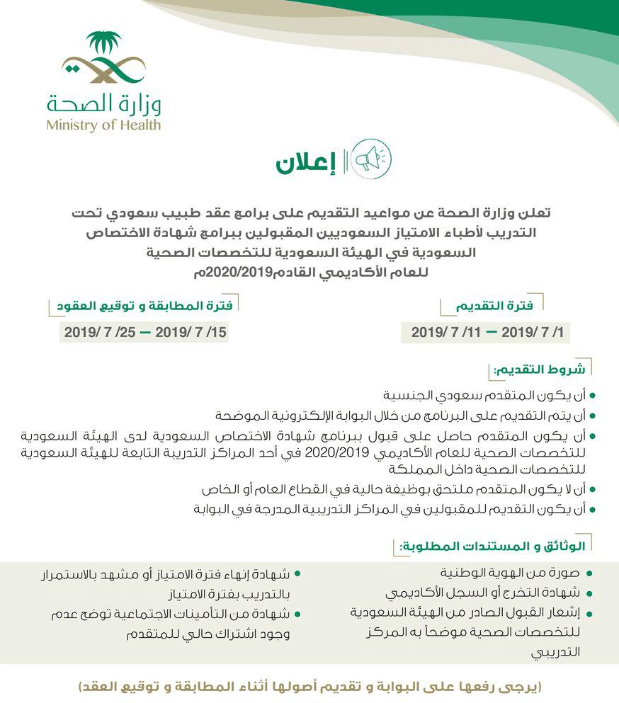 طبيب سعودي تحت التدريب