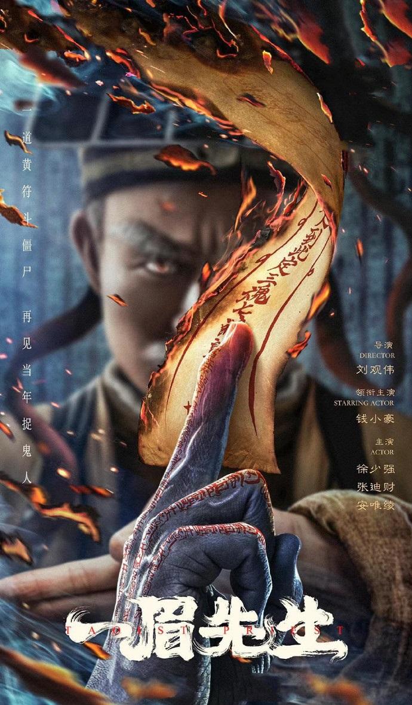 Taoist Priest (2021) Chinese 720p HDRip x264 AAC 600MB ESub