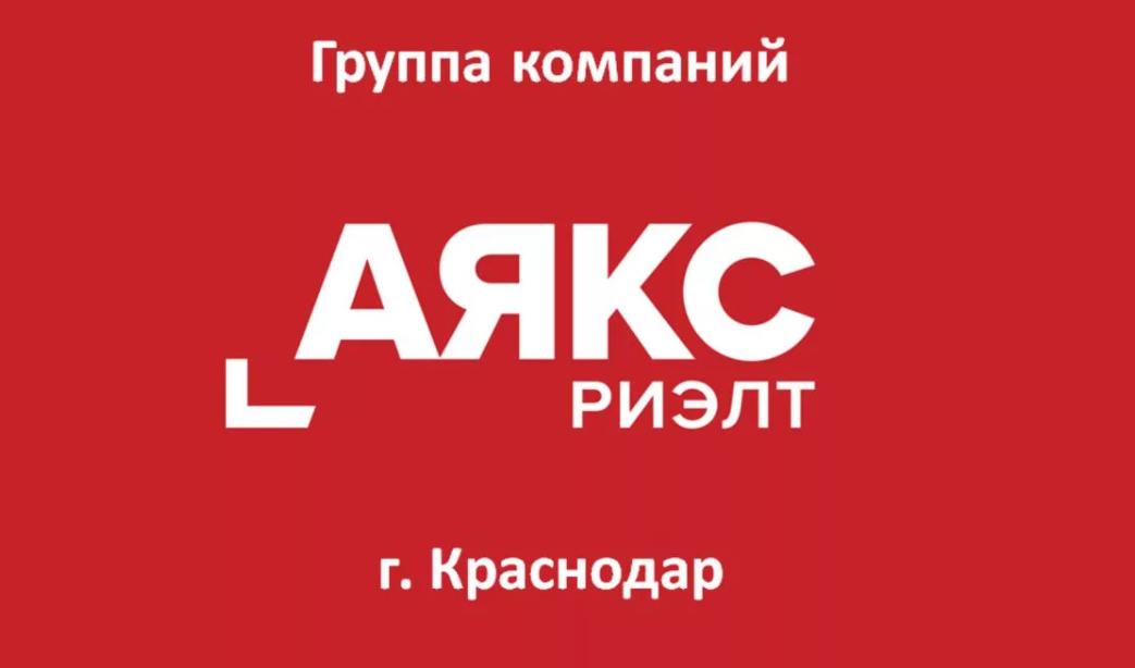 аякс недвижимость Краснодар