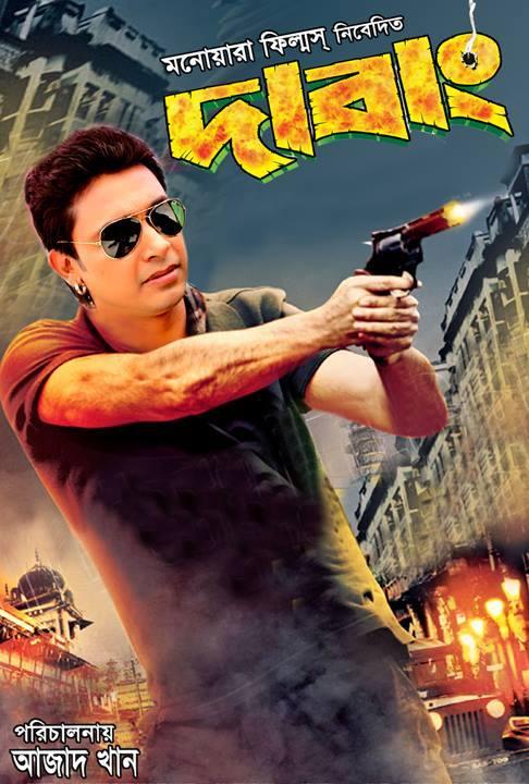 Dabang (2020) Bangla Movie 720p UNCUT HDRip 800MB