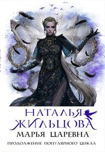 Марья Царевна. Наталья Жильцова