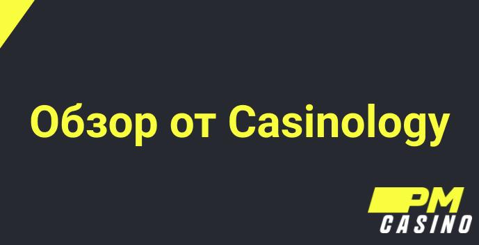 Рейтинг и обзор казино ПМ на сайте Казинолоджи