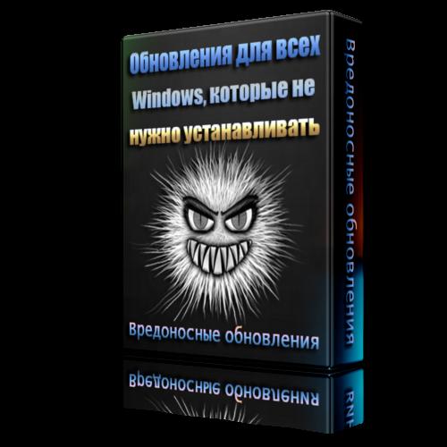 Каталог вредоносных обновлений Windows 7/8.0/8.1/10