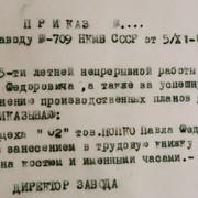 13-408-1-43-134-05-11-1943-25