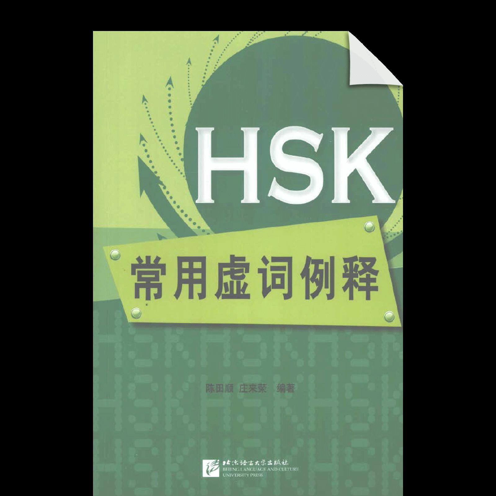 HSK Changyong Xuci Lishi