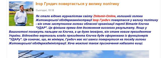 9900 - Колишній голова Житомирської ОДА, який став депутатом облради від «Пропозиції», перейшов в партію Кличка