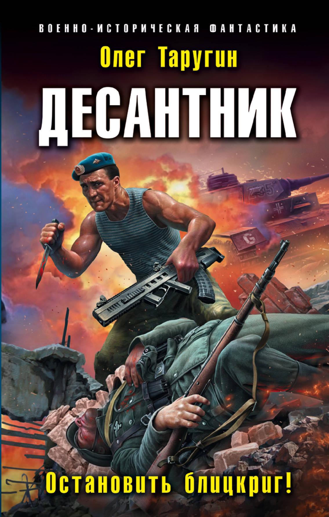 Олег Таругин «Десантник. Остановить блицкриг!»