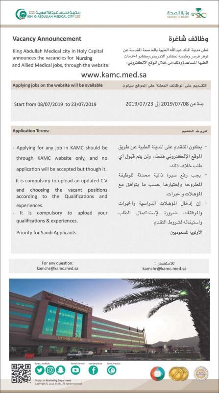 مدينة الملك عبدالله الطبية وظائف تمريض وخدمات طبية مساعدة