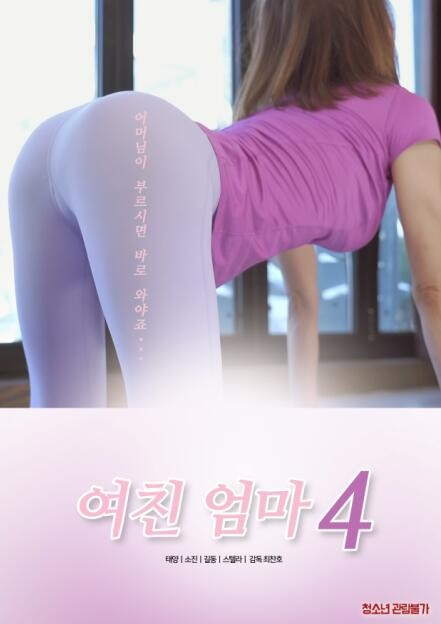 18+ Girlfriends Mom 4 (2020) Korean Movie 720p HDRip 500MB Download