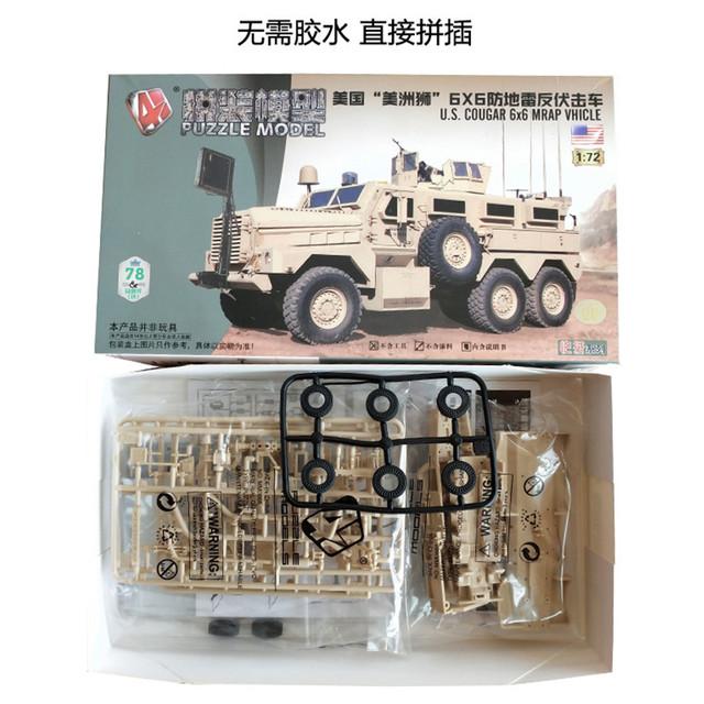 """4D puzzle model"" -Китайский производитель Box2"