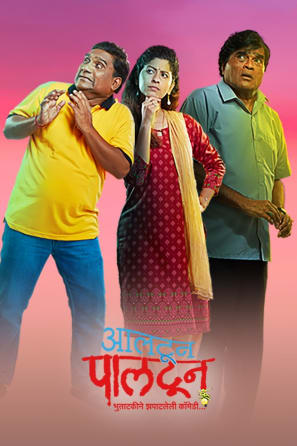 Altun Paltun 2020 Marathi 480p HDRip 350MB Download
