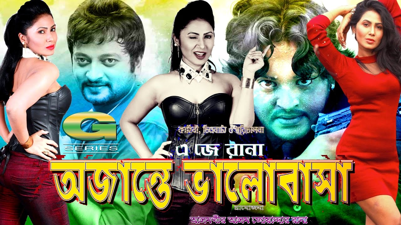 Ojante Valobasha – Bangla Movie 720p