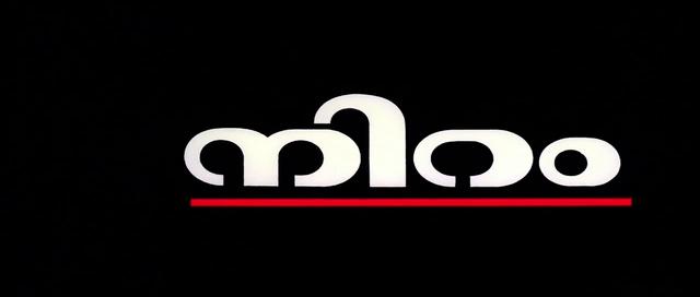 Niram (1999)