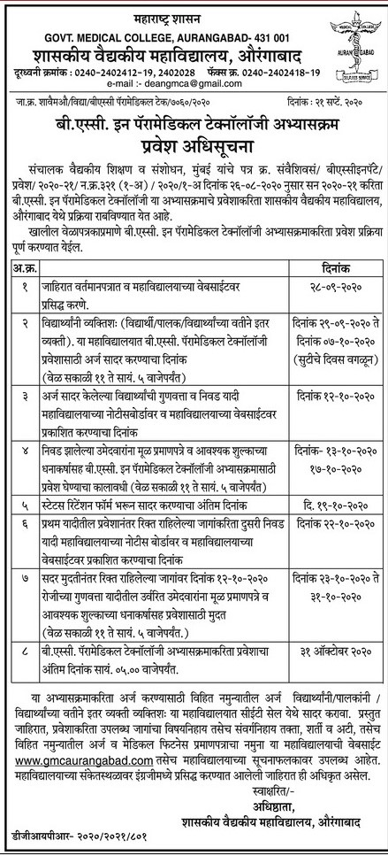 BSc-paramedical-admissions2020