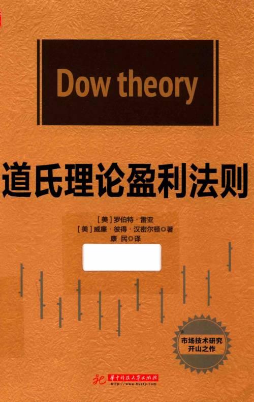 道氏理論盈利法則(115MB@PDF@OP@簡中)