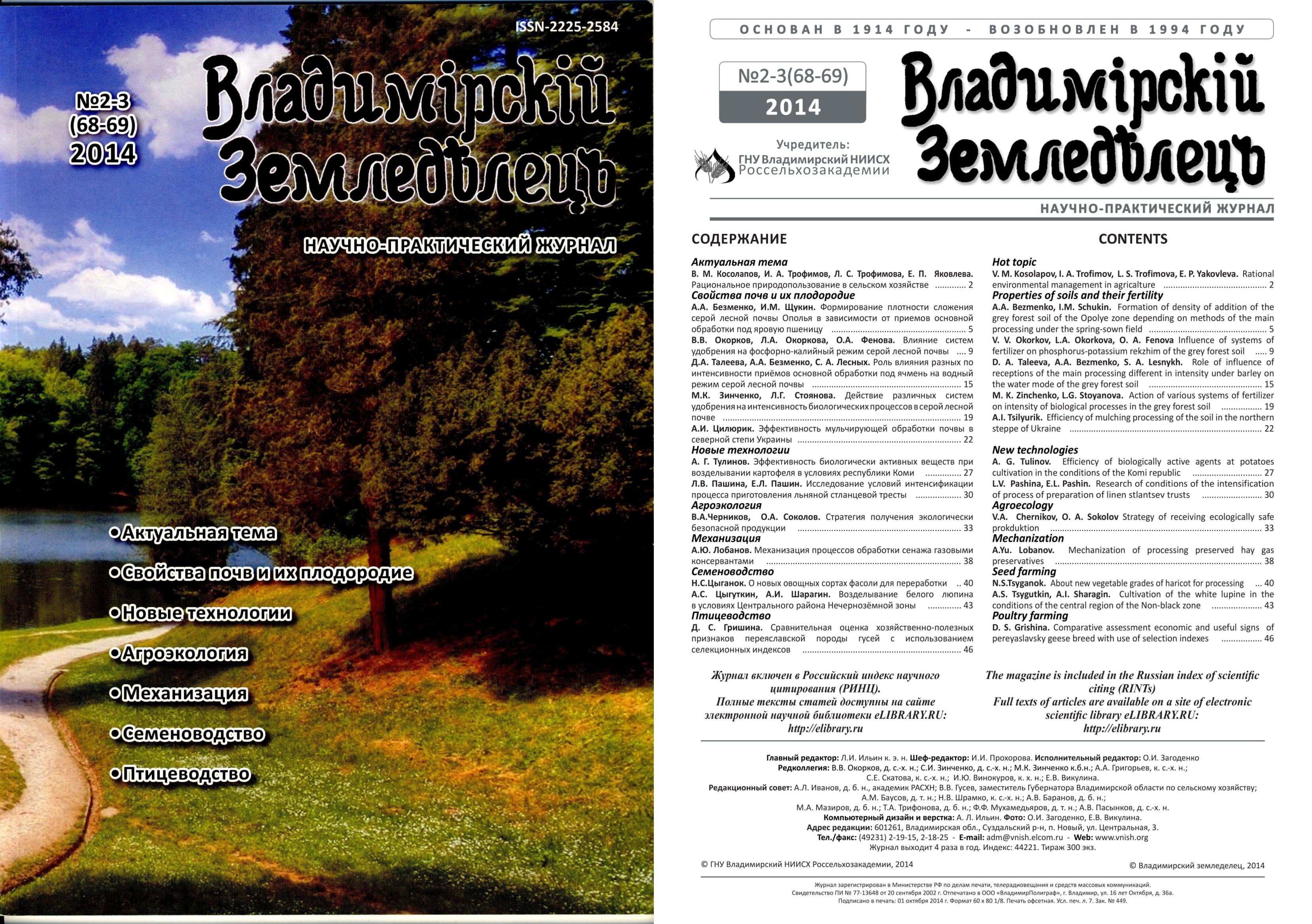 Владимирский земледелец 2-3(68-69) 2014