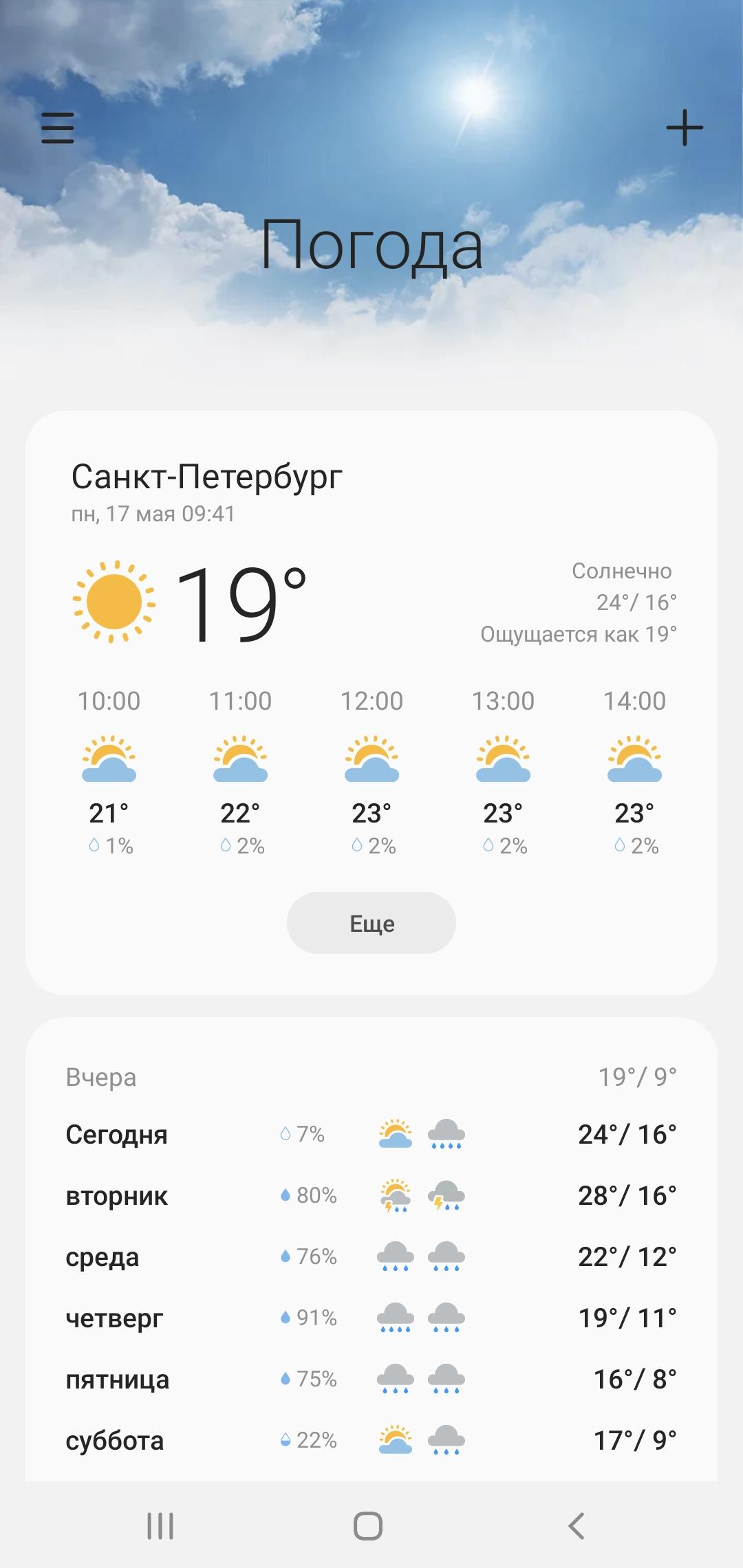 Screenshot-20210517-104137-Weather.jpg