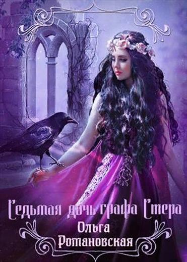 Седьмая дочь графа Стера. Романовская Ольга