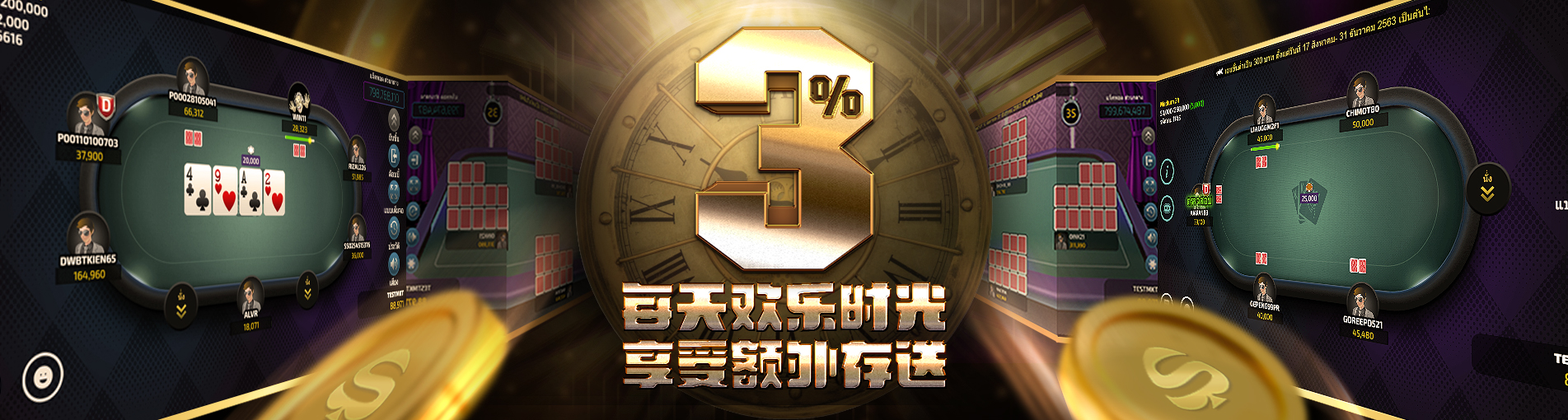 Happy Hour Promotion Get 3%