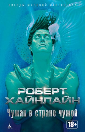 Чужак в стране чужой Автор: Роберт Э. Хайнлайн