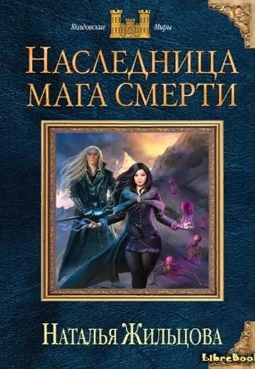 Наследница мага смерти. Наталья Жильцова