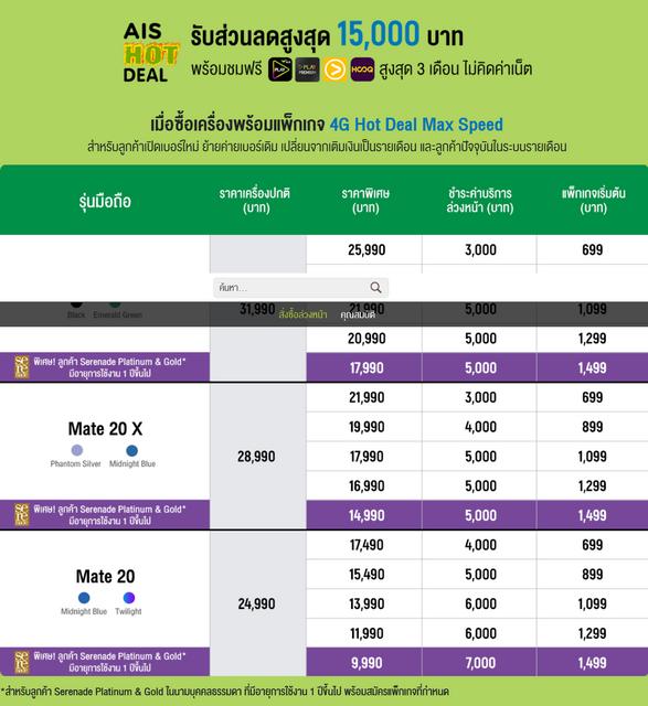 Screenshot-2018-10-26-Huawei-Mate20-Series-15-000-AIS-Next-G
