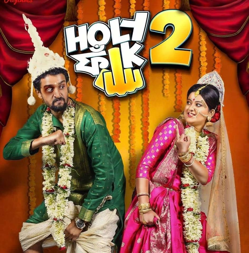 Holy-Crap-2019-S02-Complete-Hindi-Dubbed-720p-Hoichoi-Originals-WEB-DL-x264-900-MB