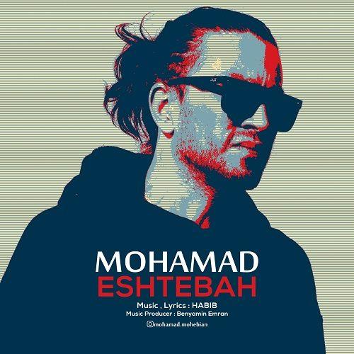 دانلود آهنگ جدید محمد به نام اشتباه