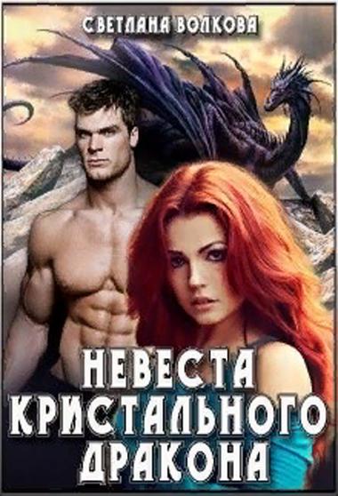 Невеста Кристального Драконаю Светлана Волкова
