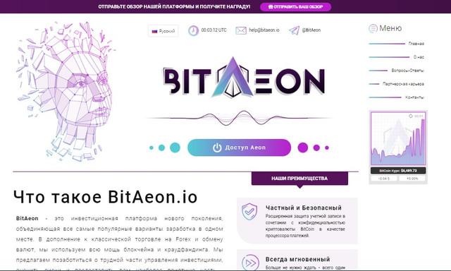 Скрипт HYIP проекта BITAEON