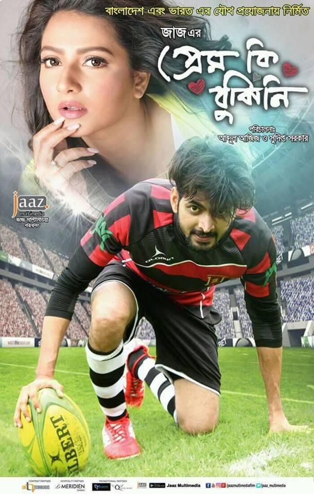 Prem Ki Bujhini (2016) Bengali ORG 720p WEB-DL H264 AAC 950MB ESub