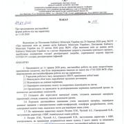 Запорізька школа №61 - Портал 1
